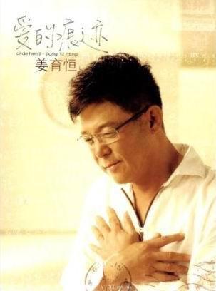 """姜育恒《爱的痕迹》:关于""""姜""""的不同种滋味"""