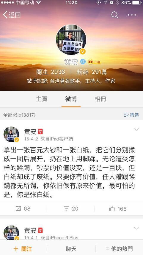 黄安删除微博关闭评论 被曝将所删内容备份