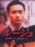 《胭脂扣》 1988