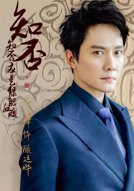 《知否》再曝演员阵容 冯绍峰确定出演男主角