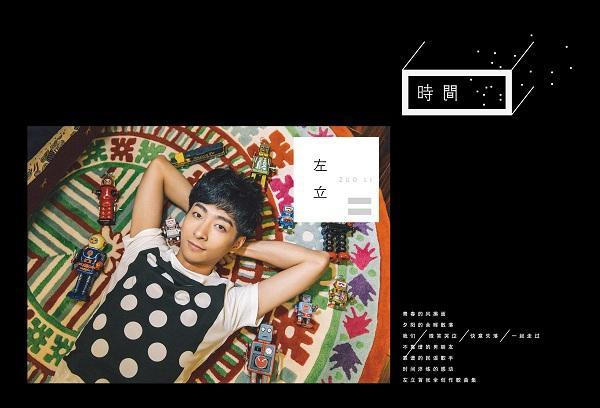 左立创作EP压轴登场 12月31日首签会陪歌迷跨年
