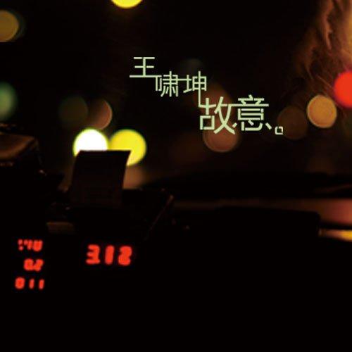 王啸坤新单曲《故意》首发 倡议歌迷去植树(图)