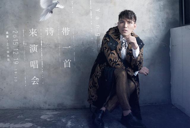《一次就好》横扫榜单 杨宗纬北京演唱会超值期待