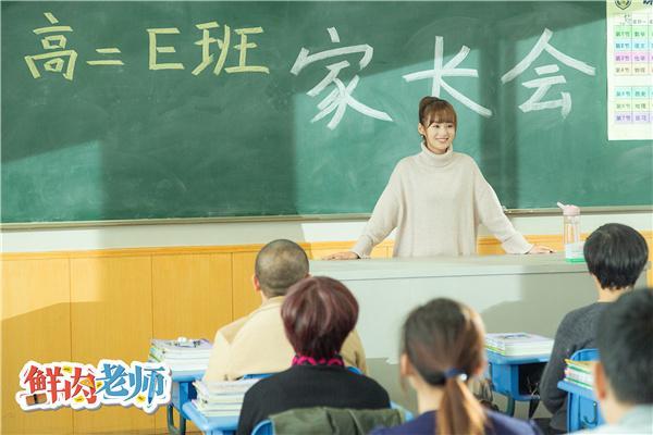 《鲜肉老师》破11亿喜迎结局 郑合惠子成功转正