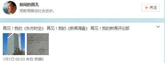 张洁离职央视 曾任《新闻调查》制片人