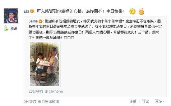 微讯:Selina台北完婚 新婚第一天许愿梦想成真