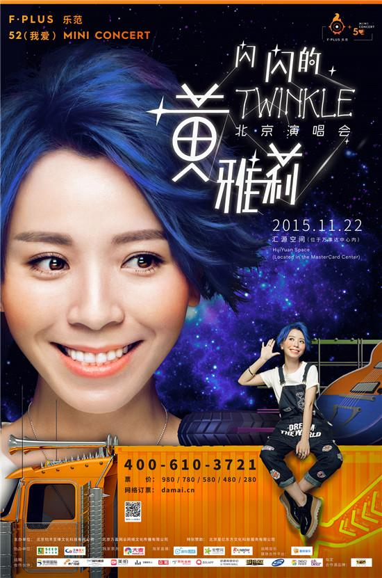 黄雅莉现身工地 专为北京演唱会打造乐范专属舞台