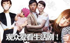 在生活剧里读懂中国