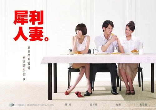 《犀利人妻》海报