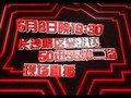 视频:2010年快乐男声长沙唱区晋级赛预告片