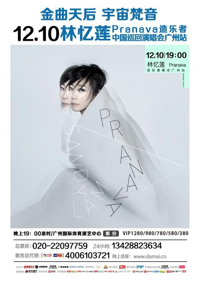 林忆莲12月10日再登广州舞台 呈现全新个唱