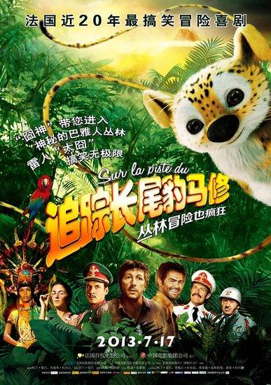 《追踪长尾豹马修》:丛林冒险也疯狂