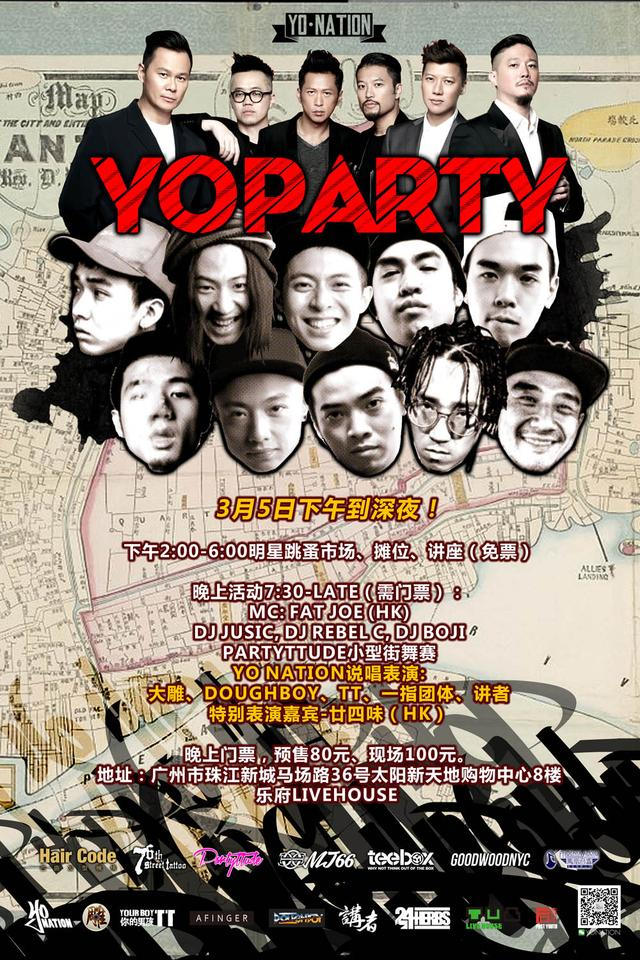 "Yo Nation成立大趴""Yo Party"" 从下午到午夜"