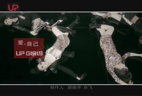 UP GIRLS拍新歌MV 零下十度寒流中贴地撩人共舞