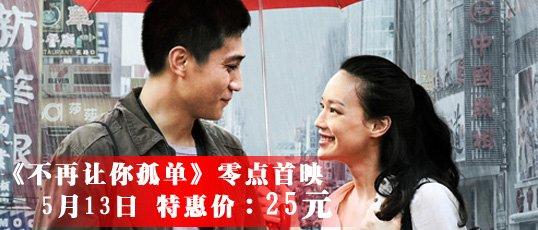 博纳悠唐影城5月13日零点点映《不再让你孤单》