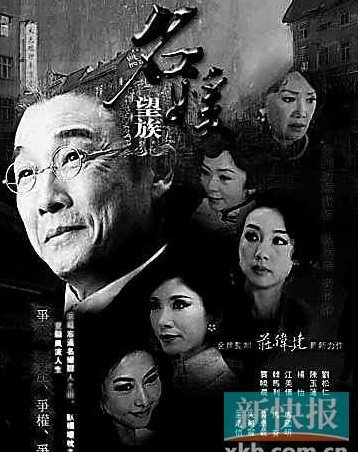 《名媛望族》渐入佳境 63岁刘松仁有心有力