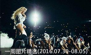 一周图片精选(2016.07.30-2016.08.05)
