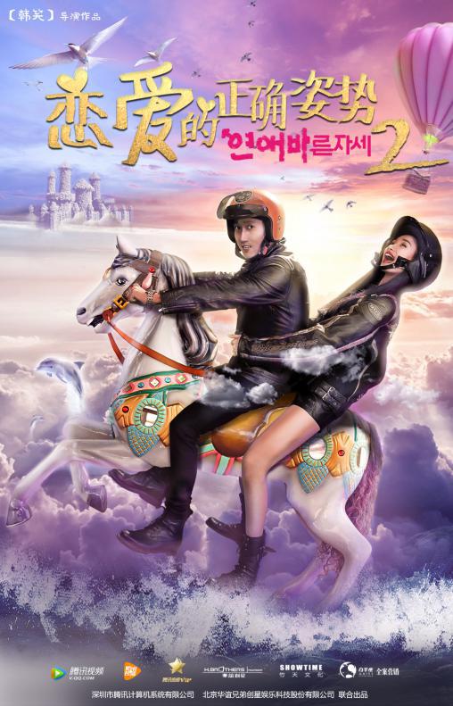 《恋爱的正确姿势2》定档2月17日 恋曲将上演
