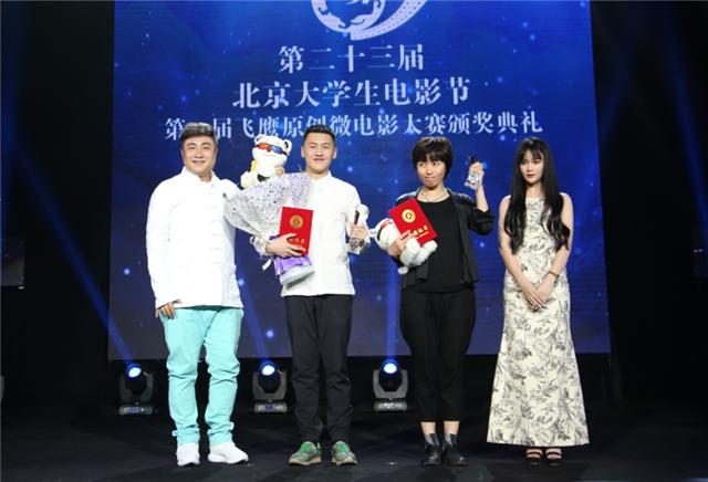 首届飞鹰微电影大赛颁奖 饶雪漫乔杉鼓励创作者