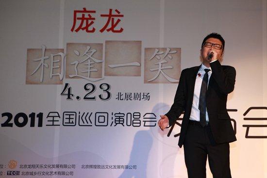 庞龙公布演唱会首支翻唱曲目 纪念梦开始的地方