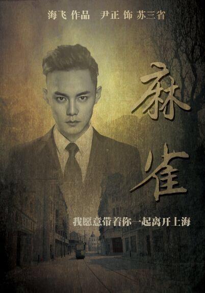 《麻雀》大牌云集 尹正出演苏三省与李易峰斗法