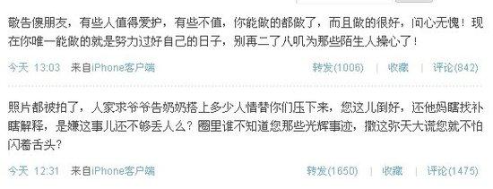 """唐一菲独家回应腾讯称""""宁为玉碎 不为瓦全"""""""