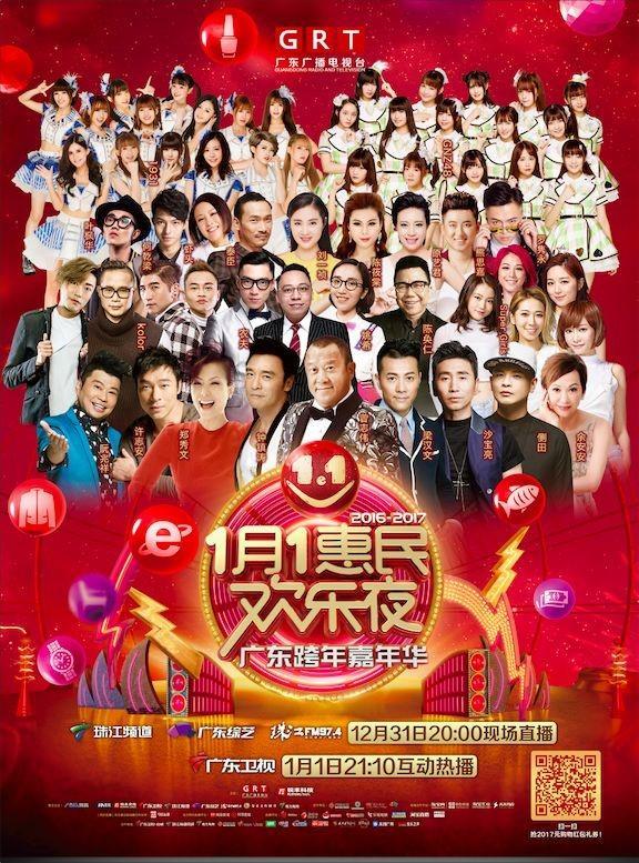 曾志伟跨年_曾志伟、郑秀文等明星助阵广东跨年嘉年华