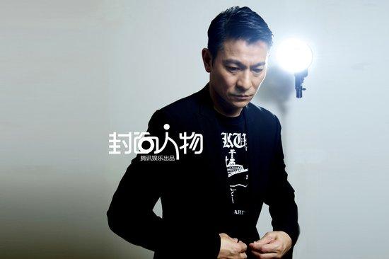封面人物刘德华:天王、监制、特首 你信哪一个