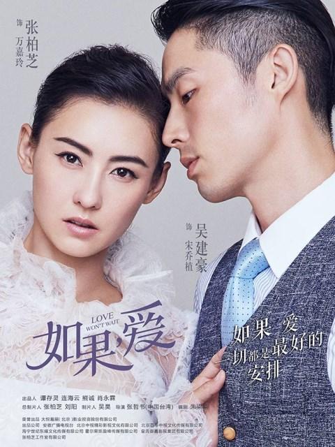 《如果,爱》在京举办看片会 专家满分推荐