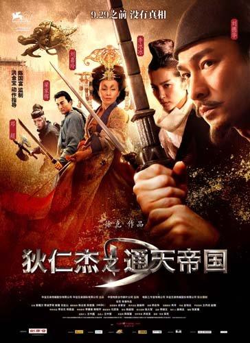 《狄仁杰》内地票房2.8亿 创刘德华从影史最佳