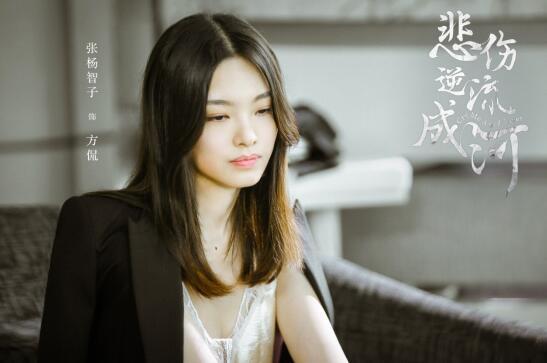 《悲伤逆流成河》杀青 张杨智子上演逃婚记