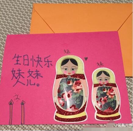 黄磊夫妇庆小女儿两岁生日 多多送温馨手绘贺卡