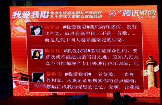 """北京举行大型群众歌咏活动 万人""""我爱我唱"""""""