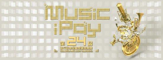 第24届台湾金曲奖流行音乐类完整入围名单