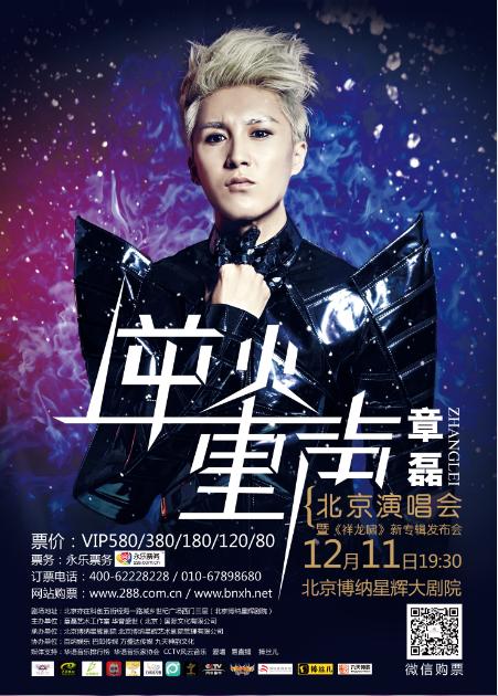2015章磊北京演唱会暨新专辑发布会将举办