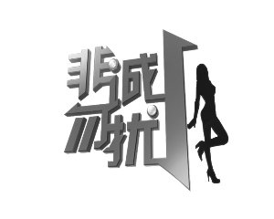 《非诚勿扰》栏目被告商标侵权 江苏台断然否认