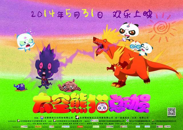 《太空熊猫总动员》全力出击上映首日虎口脱险