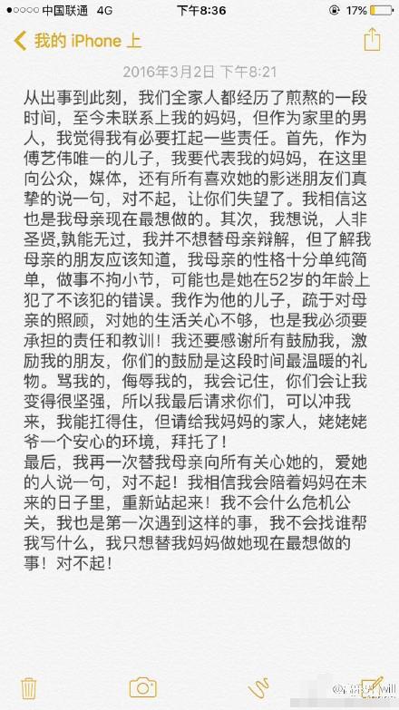 傅艺伟儿子替母道歉:对不起,让你们失望了
