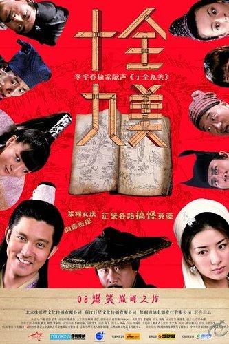 策划:娱乐圈病了 中国娱乐圈之10大病