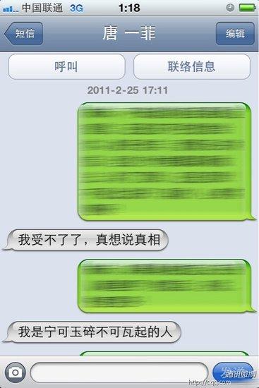 凌潇肃发微博承认:唐一菲是自己的女人(图)