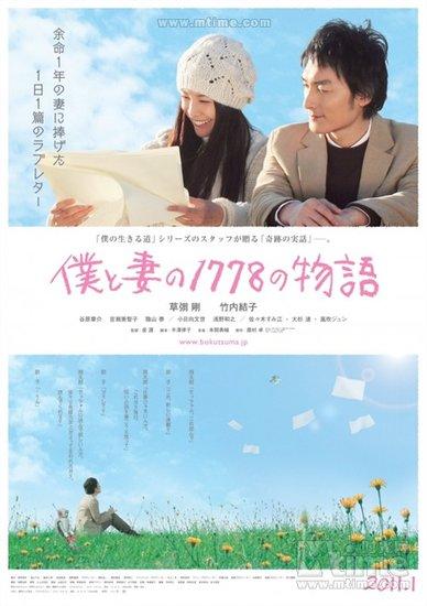 日本票房:《我和妻子》打败《社交网络》夺冠