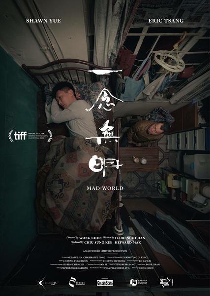 16香港电影盘点:电影人逆市爆发 影市趋国际化