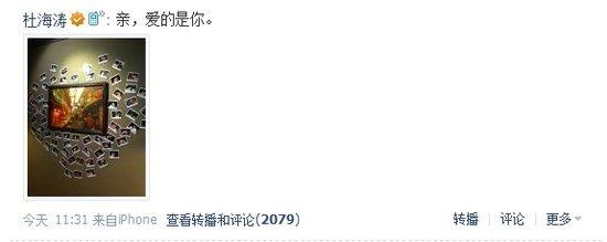"""5月20日网络情人节 众明星纷纷微博""""表白"""""""