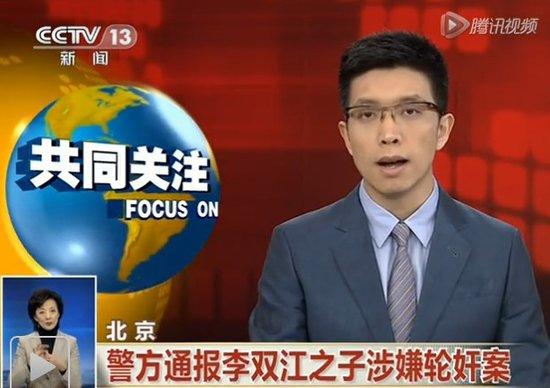 央视证实李双江之子涉嫌轮奸案 涉案细节曝光