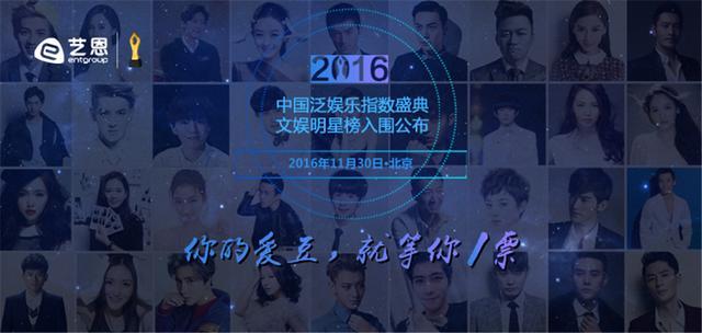 泛娱乐指数艺人入围名单公布,粉丝投票开启
