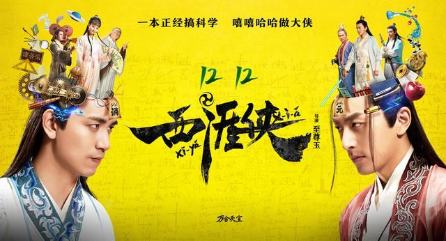 《西涯侠》今日上线 爆笑打造科学武侠新江湖