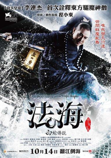 《白蛇传说》登陆台湾 海外大热全球票房飘红
