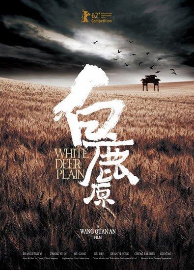 《白鹿原》登《好莱坞报道》 世界关注中国史诗