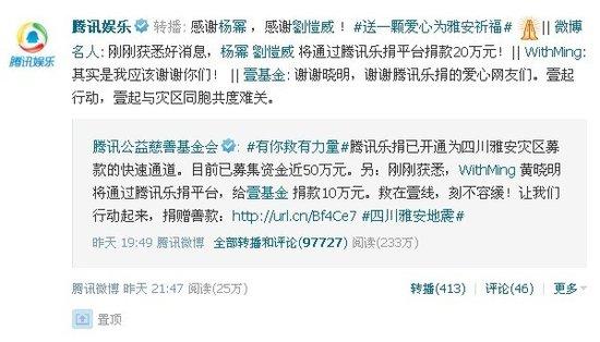 杨幂刘恺威大爱延续 通过腾讯乐捐捐助20万元