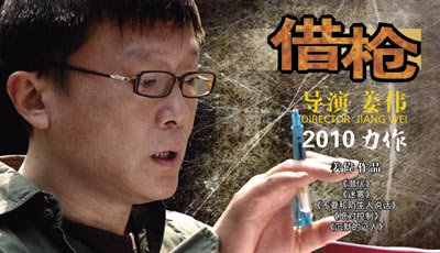 姜伟否认新作《借枪》单集卖260万元:太悬了吧